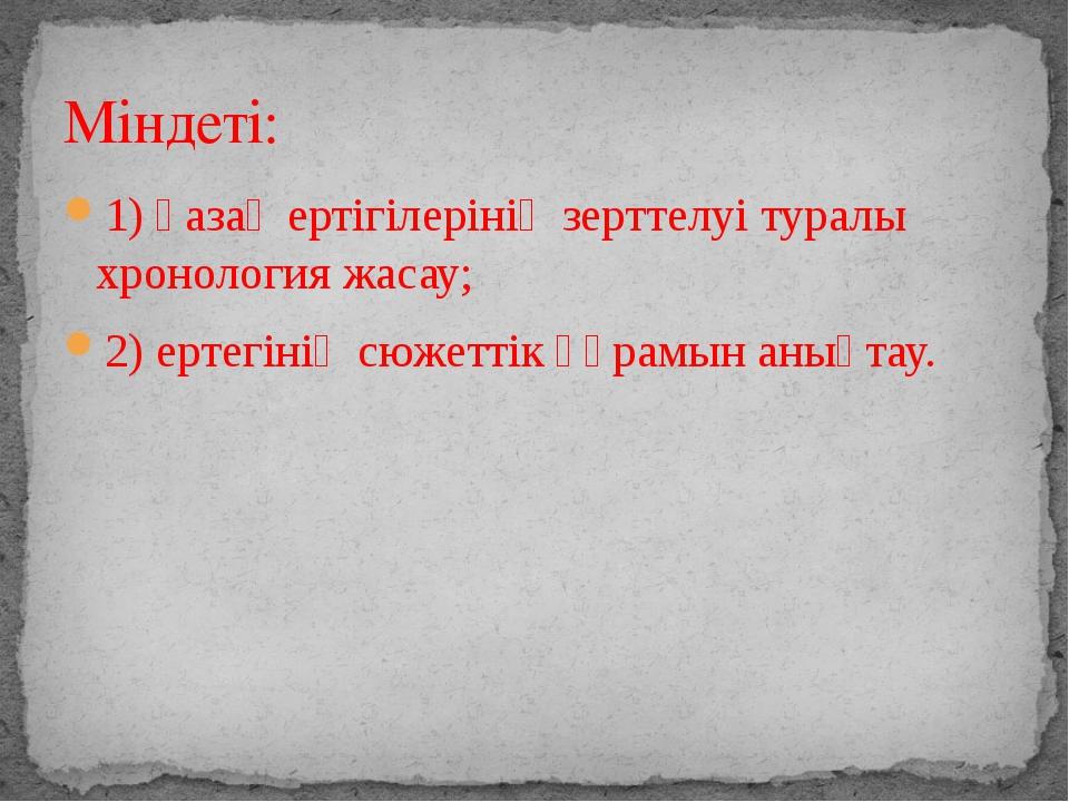 1) қазақ ертігілерінің зерттелуі туралы хронология жасау; 2) ертегінің сюжетт...