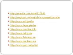 http://znanija.com/task/510961 http://engtopic.ru/english-language/tornado h