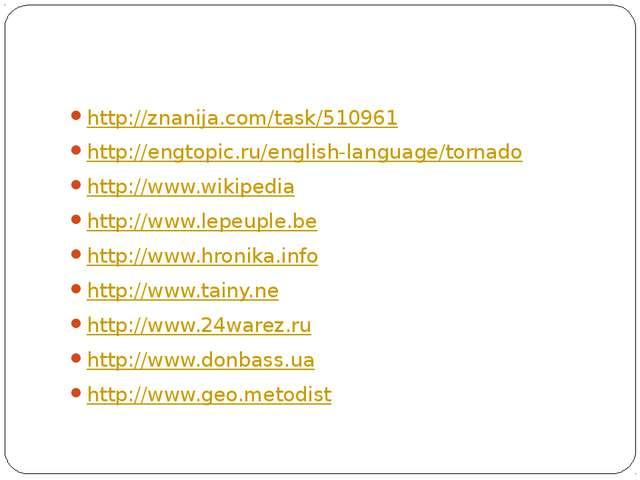 http://znanija.com/task/510961 http://engtopic.ru/english-language/tornado h...