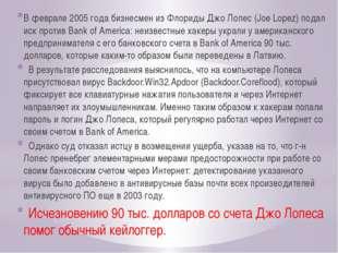 В феврале 2005 года бизнесмен из Флориды Джо Лопес (Joe Lopez) подал иск прот
