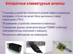 Аппаратные клавиатурные шпионы Установка устройства слежения в разрыв кабеля