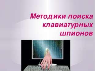 Методики поиска клавиатурных шпионов