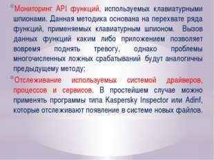 Мониторинг API функций, используемых клавиатурными шпионами. Данная методика