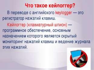 Что такое кейлоггер? В переводе с английского keylogger — это регистратор
