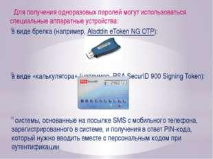 Для получения одноразовых паролей могут использоваться специальные аппаратны