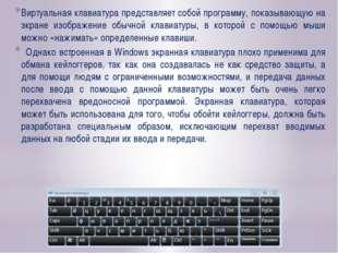 Виртуальная клавиатура представляет собой программу, показывающую на экране и