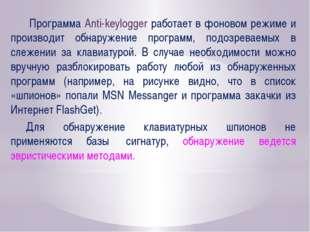 Программа Anti-keylogger работает в фоновом режиме и производит обнаружение
