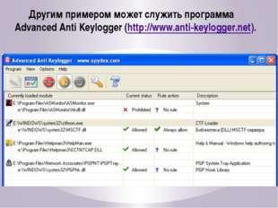 Другим примером может служить программа Advanced Anti Keylogger (http://www.