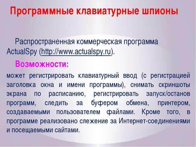Программные клавиатурные шпионы Распространенная коммерческая программа Actu...