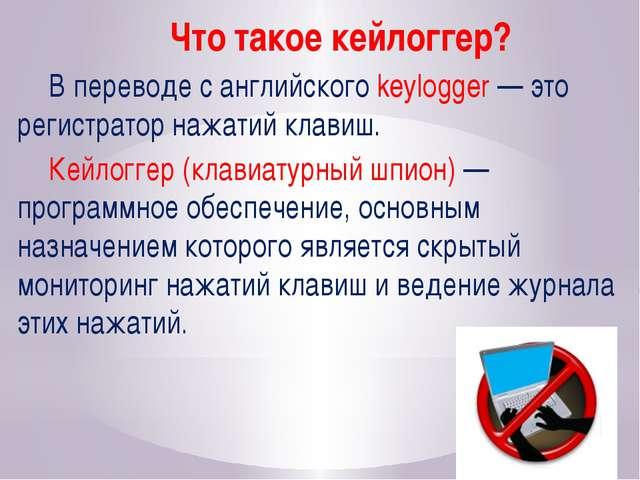 Что такое кейлоггер? В переводе с английского keylogger — это регистратор...