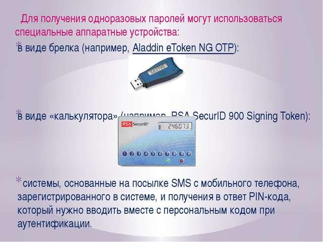Для получения одноразовых паролей могут использоваться специальные аппаратны...