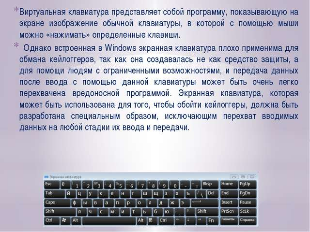 Виртуальная клавиатура представляет собой программу, показывающую на экране и...