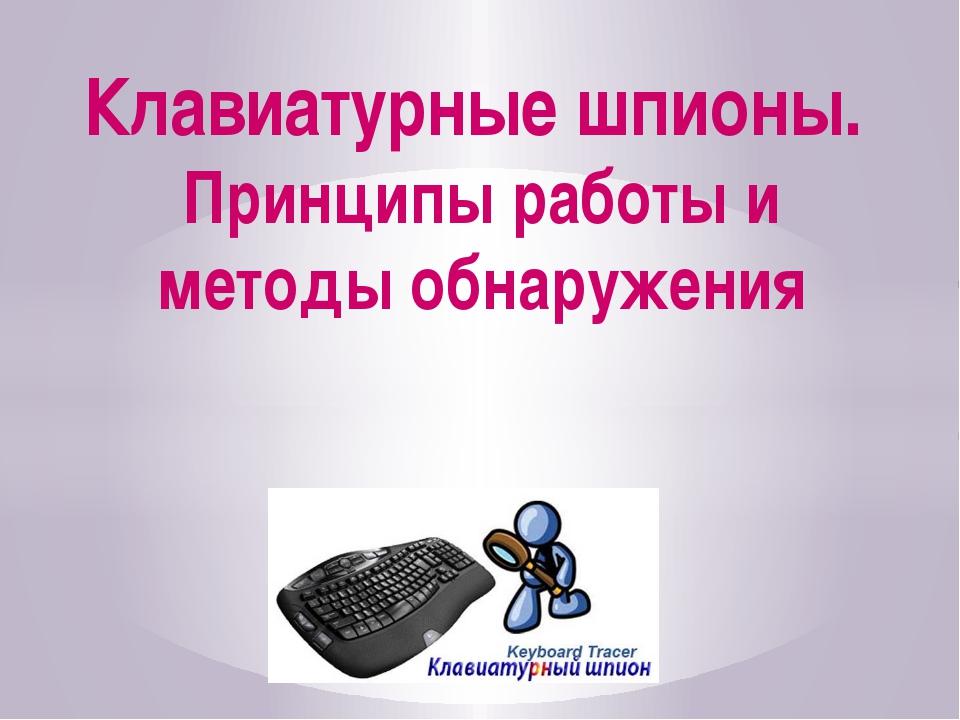 Клавиатурные шпионы. Принципы работы и методы обнаружения