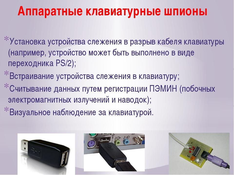 Аппаратные клавиатурные шпионы Установка устройства слежения в разрыв кабеля...