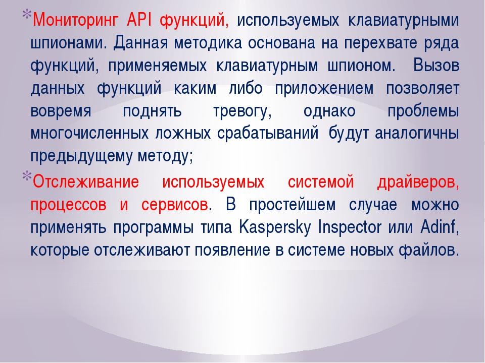 Мониторинг API функций, используемых клавиатурными шпионами. Данная методика...