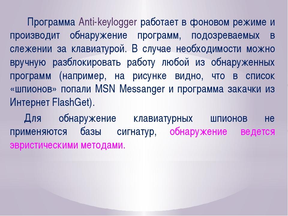 Программа Anti-keylogger работает в фоновом режиме и производит обнаружение...