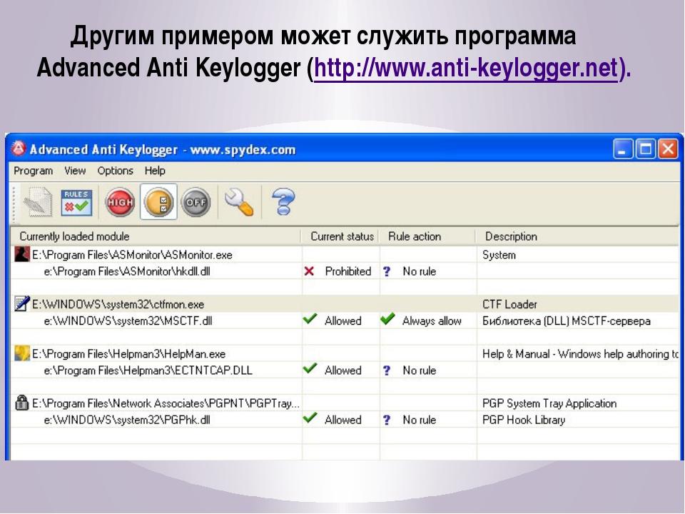 Другим примером может служить программа Advanced Anti Keylogger (http://www....