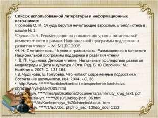 Список использованной литературы и информационных источников: Громова О. М.