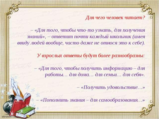 Для чего человек читает? – «Для того, чтобы что-то узнать, для получения зна...