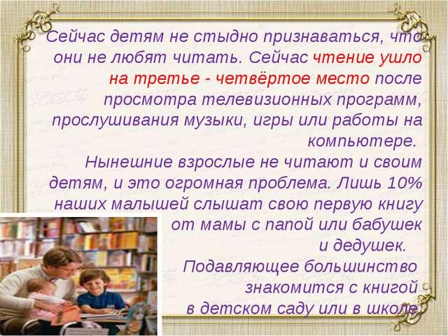 Сейчас детям не стыдно признаваться, что они не любят читать. Сейчас чтение у...