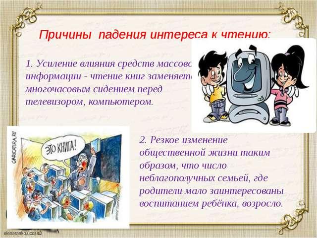 Причины падения интереса к чтению:  2. Резкое изменение общественной жизни...