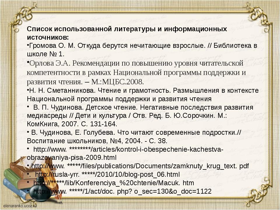 Список использованной литературы и информационных источников: Громова О. М....