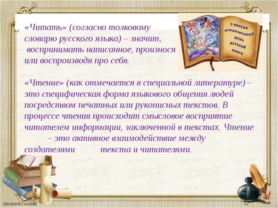 «Читать» (согласно толковому словарю русского языка) – значит, воспринимать...