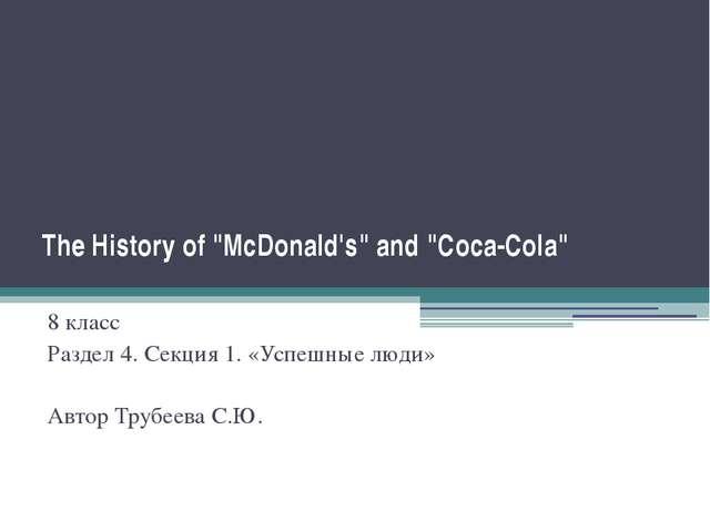 "The History of ""McDonald's"" and ""Coca-Cola"" 8 класс Раздел 4. Секция 1. «Успе..."