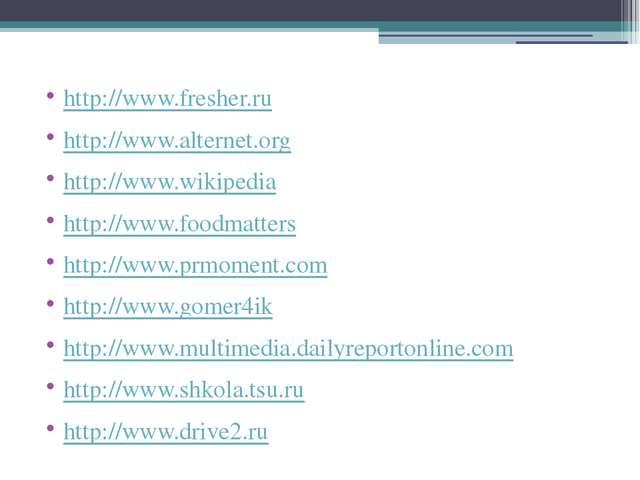 http://www.fresher.ru http://www.alternet.org http://www.wikipedia http://ww...