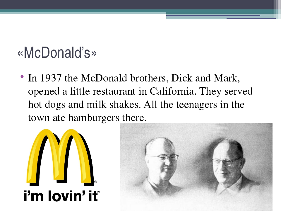 «McDonald's» In 1937 the McDonald brothers, Dick and Mark, opened а little re...