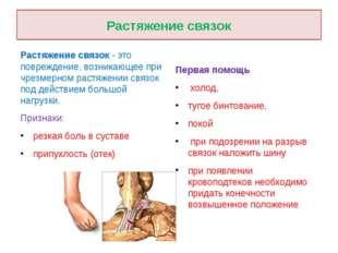 Растяжение связок Растяжение связок - это повреждение, возникающее при чрезме