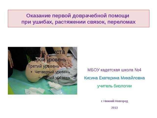 Оказание первой доврачебной помощи при ушибах, растяжении связок, переломах М...