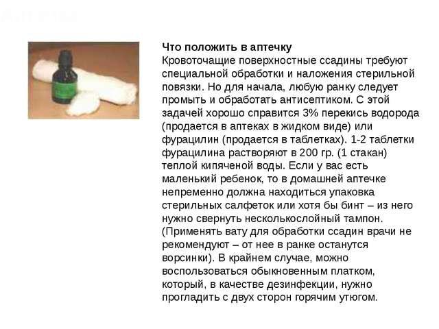 Что положить в аптечку Кровоточащие поверхностные ссадины требуют специальной...