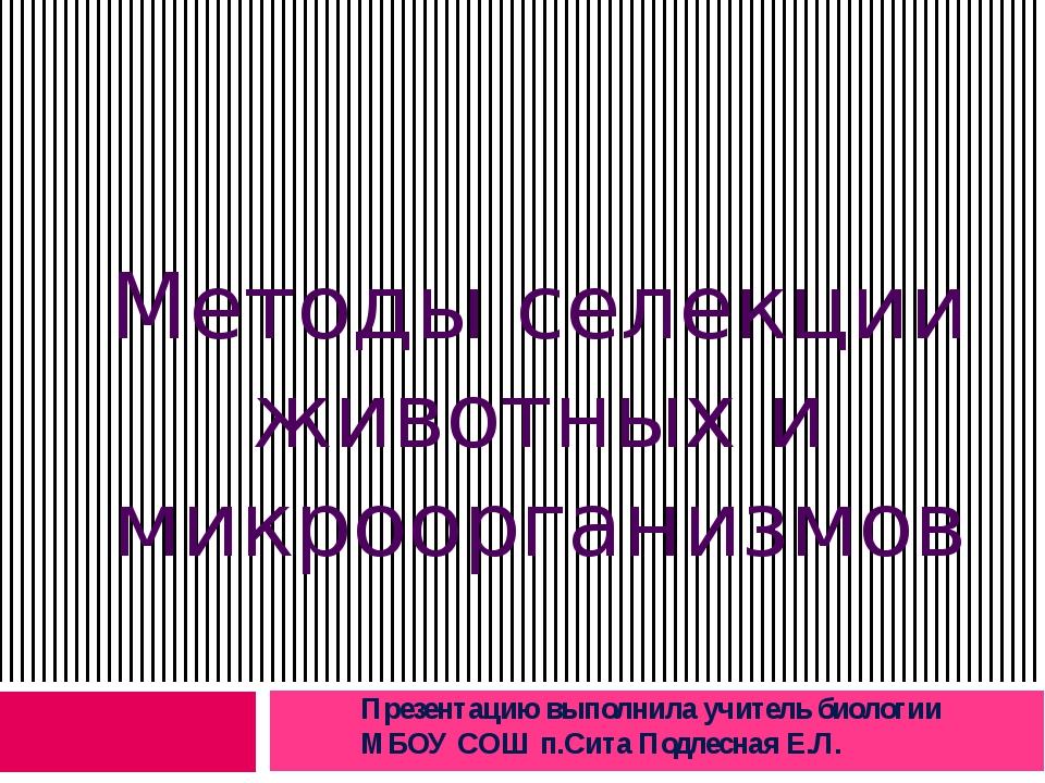 Методы селекции животных и микроорганизмов Презентацию выполнила учитель биол...