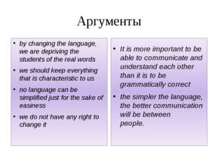 Аргументы by changing the language, we are depriving the students of the real