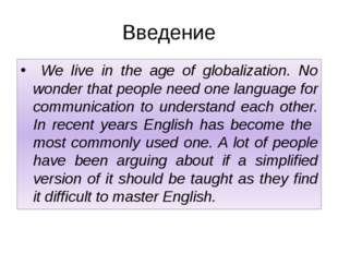 Введение We live in the age of globalization. No wonder that people need one