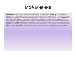 Моё мнение In my opinion, English should be taught at different levels, but n