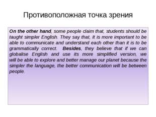 Противоположная точка зрения On the other hand, some people claim that, stude