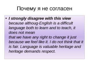 Почему я не согласен I strongly disagree with this view because althoug-Engli