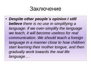 Заключение Despite other people`s opinion I still believe there is no use in