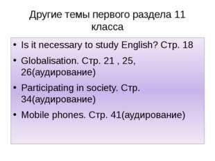 Другие темы первого раздела 11 класса Is it necessary to study English? Стр.