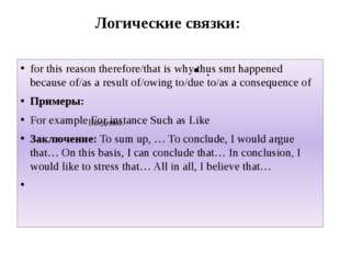 Логические связки: for this reason therefore/that is why thus smt happened be