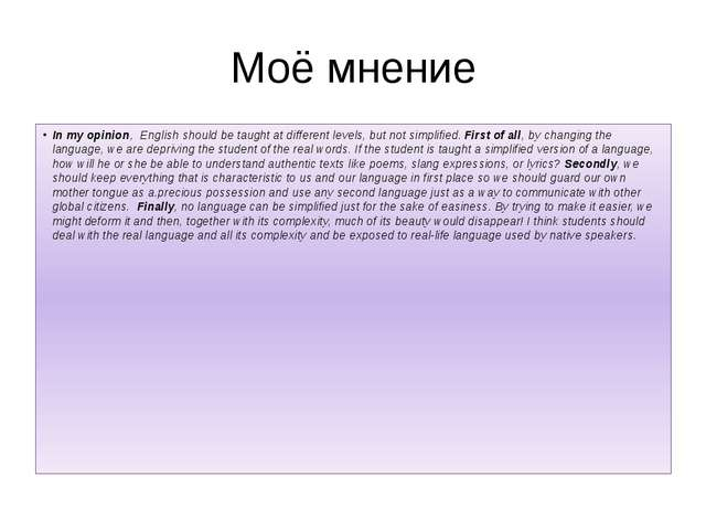 Моё мнение In my opinion, English should be taught at different levels, but n...