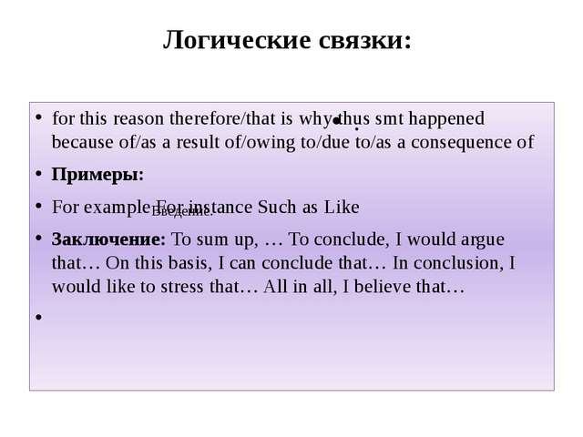 Логические связки: for this reason therefore/that is why thus smt happened be...