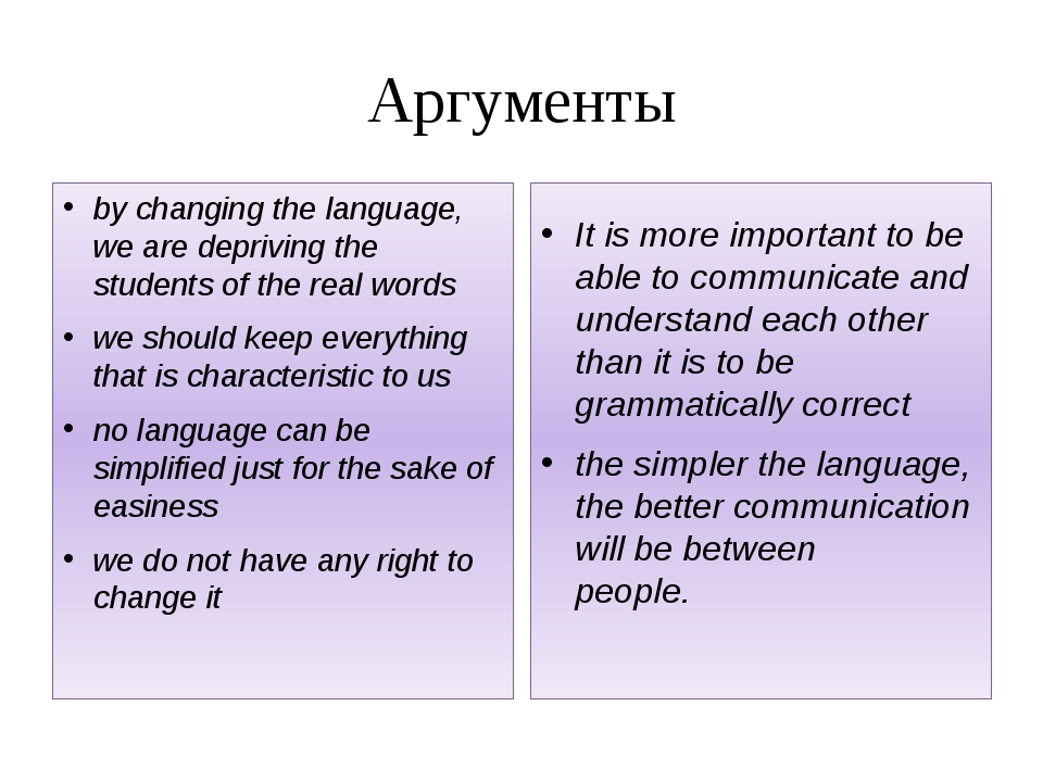 Аргументы by changing the language, we are depriving the students of the real...