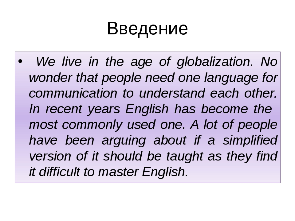 Введение We live in the age of globalization. No wonder that people need one...