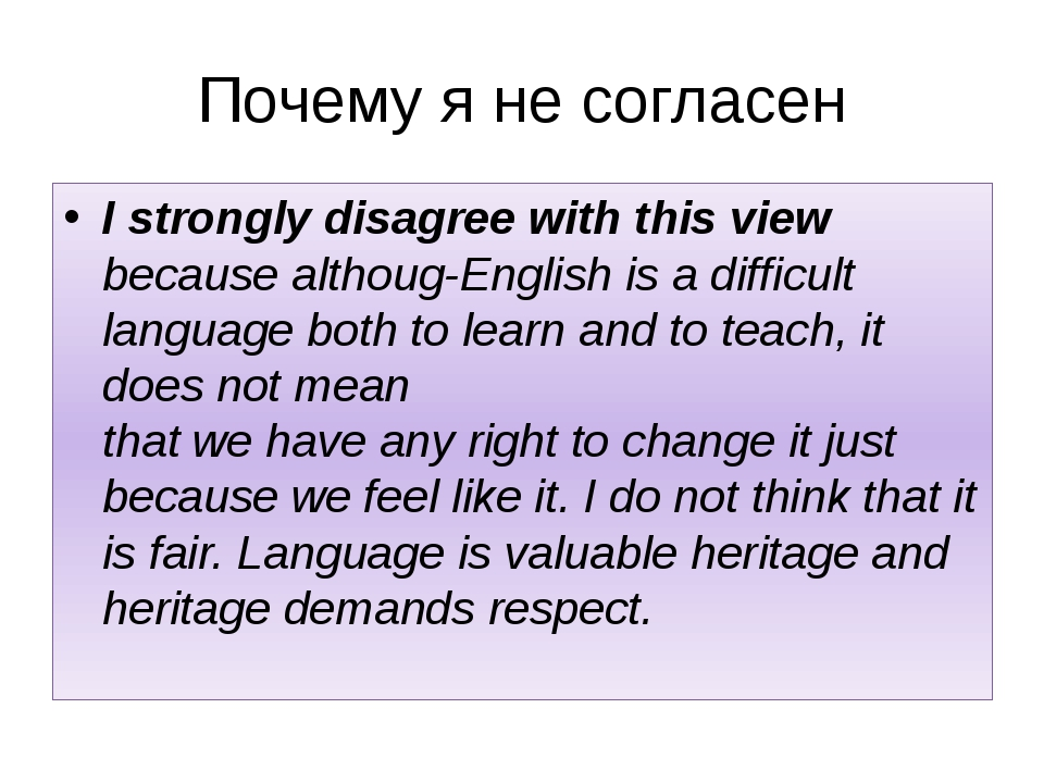 Почему я не согласен I strongly disagree with this view because althoug-Engli...
