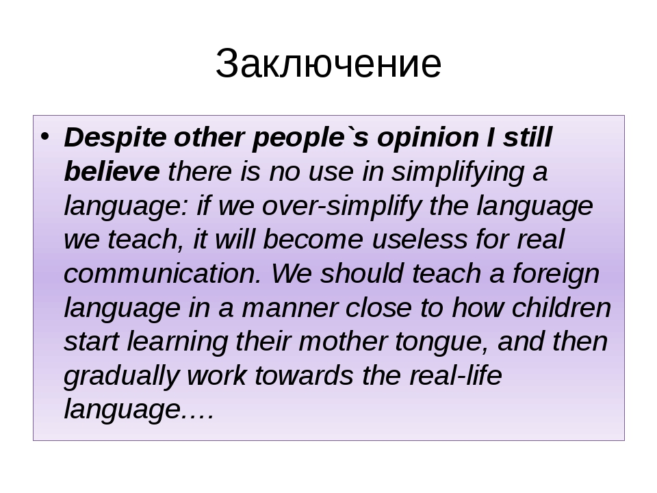 Заключение Despite other people`s opinion I still believe there is no use in...