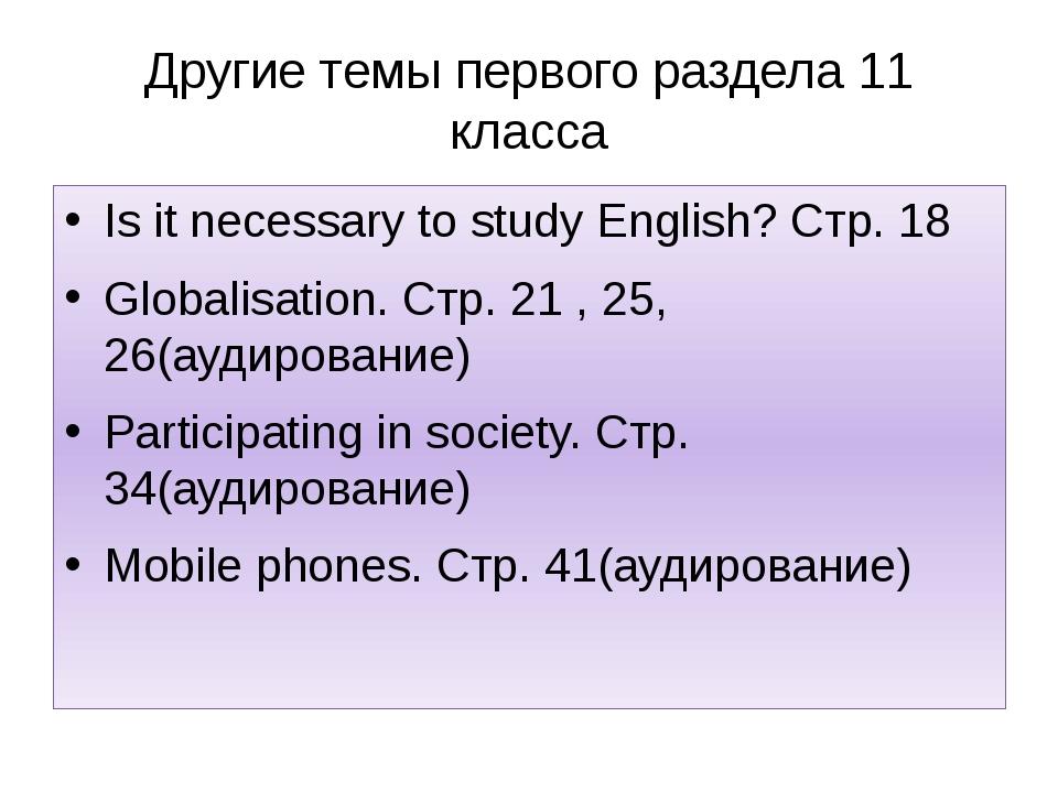 Другие темы первого раздела 11 класса Is it necessary to study English? Стр....