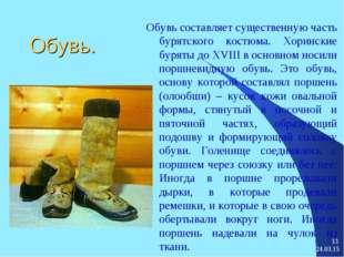 * * Обувь. Обувь составляет существенную часть бурятского костюма. Хоринские